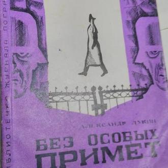 Без особых примет А.Лукин