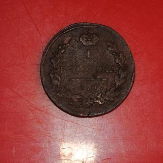1 копейка 1818 г Россия