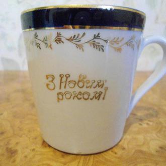 Чашка, С новым  годом, кобальт, Довбыш.
