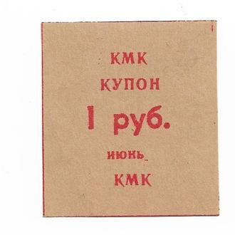 КМК 1 рубль Новокузнецк нечастый июнь 1992 хозрасчет