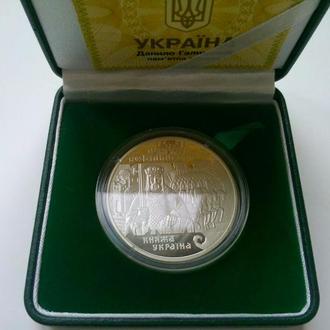 Данило Галицкий  10 грн. 1998 год. Серебро.