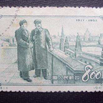 Китай 1952г.гаш.