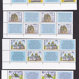 Храми в квартах