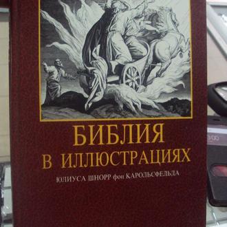 книга библия в иллюстрациях юлиус шнорр №44