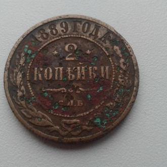 2 копійки 1889
