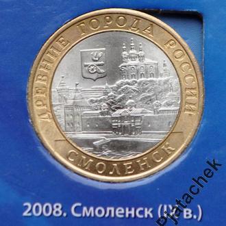 10 рублей Смоленск 2008 г. СПМД