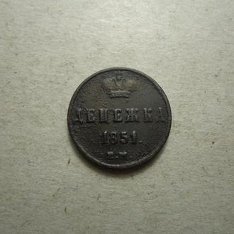 Денежка 1851 года