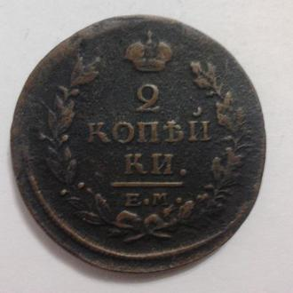 2 копейки 1821 ЕМ-ФГ