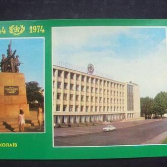 Николаев. 30-летие освобождения. 1974г.