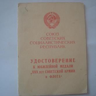 Удостоверение  30 лет ВС СССР (Сталинградское училище летчиков)