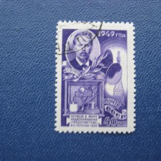 Марки СССР 1949 г гашенка (лот № 3 )