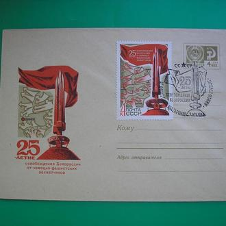 СССР. 1969 СГ Освобождение Белоруссии