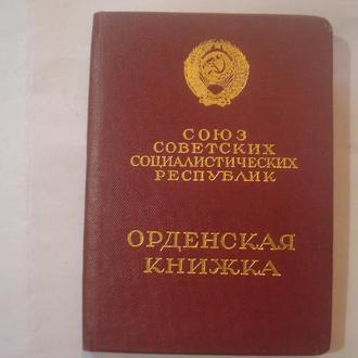 Орденская книжка ТКЗ (плоский)
