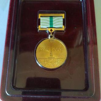 Медаль В честь 65 летия освобождения Ленинграда от фашистских захватчиков. Люкс!