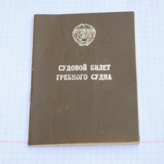 Судовой билет гребного судна