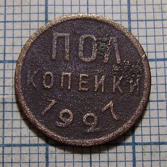 пол копейки 1927 г.