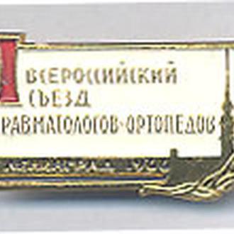 Знак Медицина Съезды 1-й съезд Травматологов РСФСР 1966 г. ЛЕНИНГРАД.