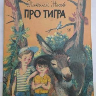 Николай Носов - Про тигра. Рассказ. СССР, 1982