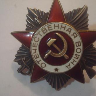 Орден Отечественной Войны 2 степени  № 6 621 888