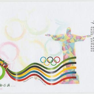 КПД Е65 - Олімпіада в Ріо-де-Женейро