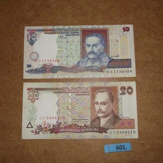 10, 20 гривень (№ 601)
