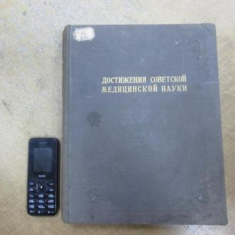 Достижения советской медицинской науки за 30 лет