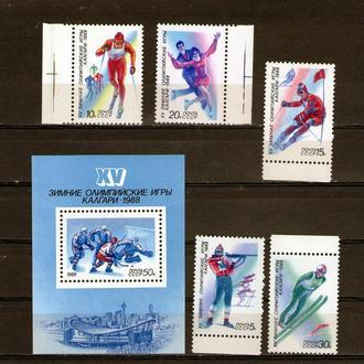 SS 1988 г. XV зимние Олимпийские игры, полная чистая серия, ПОЛЯ! КЦ230р.