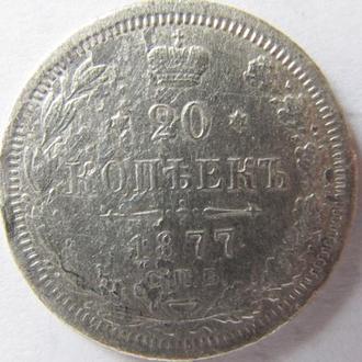 20 копеек 1877 г.