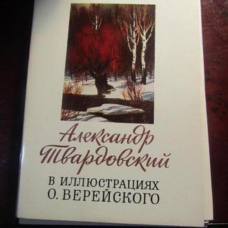 Набор открыток Александр Твардовский в иллюстрациях О.Верейского 1980 год