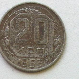 20 Копійок 1953 р СРСР 20 Копеек 1953 г СССР