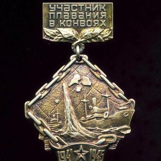 """Знак """"Участник плавания в конвоях"""" 1941-1945"""
