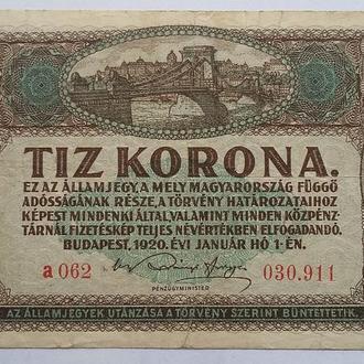 10 корон 1920 г Венгрия