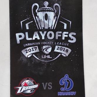 Хоккей. Официальная программа ХК Донбасс - Динамо Харьков 1/2 плей-офф чемп. Украины 2017-18