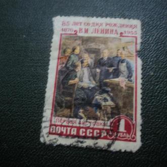 СССР 1955г. В.И.Ленин. 85 лет. Первая листовка.