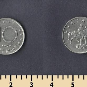 Болгария 10 стотинок 1999