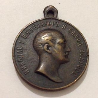 В память царствования Никлая I.1825-1855 год.