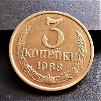 MN СССР 3 копейки 1988 г.