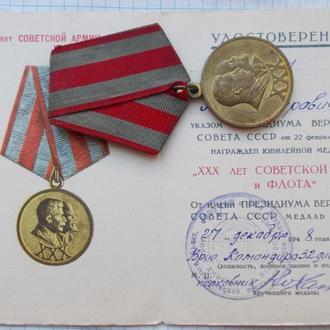 "Медаль ""ХХХ лет СА"" войска МВД, латунная колодка, 1948 г."