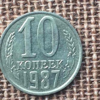 10 копеек СССР 1987 года