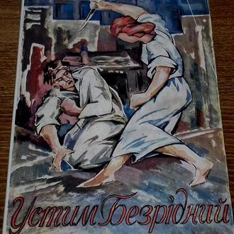 Петро Кізко. Устим Безрідний. Мюнхен, 1956р.
