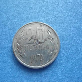 20 стотинки 1974