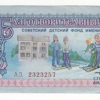 Благотворительный билет 5 рублей фонд Ленина 1988 Гознак СССР №1