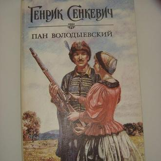 Пан Володыевский. Генрик Сенкевич