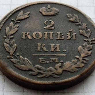 2 копейки 1814 ЕМ НМ №17