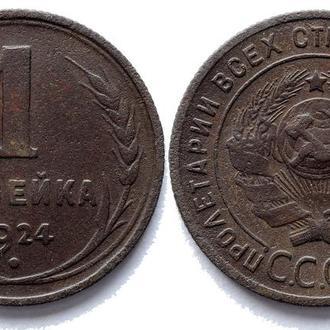 1 копейка 1924 года №1287