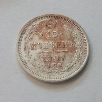 Россия 15 копеек 1908 год СПБ ЭБ. (с6-13). Еще 100 лотов!