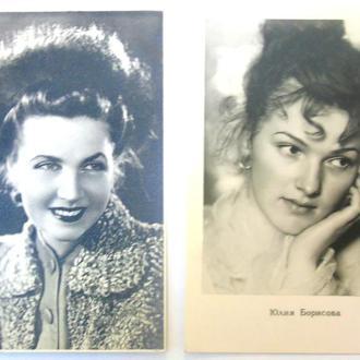 открытки, актеры: Ю.Борисова, Т.Макарова