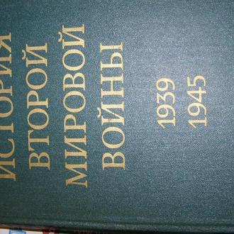 Книга. 12 томник История Второй мировой войны 1939-1945