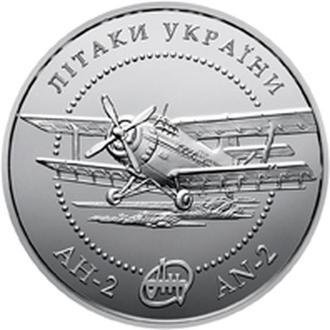 Літак Ан-2 серебро ОТЛИЧНАЯ ЦЕНА + СКИДКА* + ДРУГИЕ ЛОТЫ ПО ЛУЧШИМ ЦЕНАМ!
