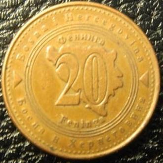 20 фенінгів 2007 Боснія і Герцеговіна